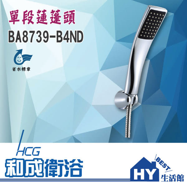 HCG 和成 龍頭系列 BA8739-B4ND 單段蓮蓬頭 浴室花灑 淋浴蓮蓬頭 -《HY生活館》