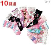 百搭《玫瑰蕾絲-1》甜美短襪 ((10雙組))