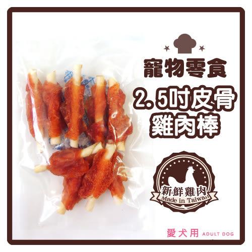 【力奇】寵物零食-2.5吋皮骨雞肉棒(裸包裝) 9入 可超取 (D001F52-S)
