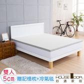 House Door 吸濕排濕布套5cm乳膠床墊超值組-雙人(月光白)