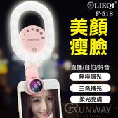 LIEQI F-518 補光燈 LED 0.6X廣角 15X微距 直播 美顏 廣角鏡頭 手機補光燈