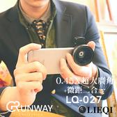 LIEQI LQ-027 0.45X超大廣角鏡頭+10X微距 類單眼 二合一 通用款 手機鏡頭 夾式鏡頭 自拍神器