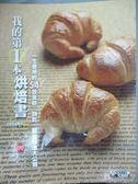 【書寶二手書T6/餐飲_WGJ】我的第一本烘焙書_陳明裡著