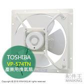 【配件王】日本代購 東芝 TOSHIBA VP-574TN 產業用 窗型 換氣扇 通風扇 排風扇