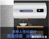 加強安全版家用智慧速熱儲水式電熱水器即熱變頻洗澡淋浴40L/50/60/80/100升QM   圖拉斯3C百貨