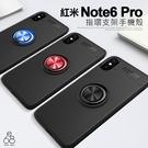 磁吸 紅米 Note6 Pro *6.26吋 指環 支架 手機殼 黑色鎧甲 軟殼 支架 保護套 防摔 保護殼 手機套