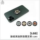【LGD】手機指環支架 滴膠技術 造型圖案 磁吸 金屬材質 手機 平板 360度旋轉 黏貼式 指環扣 手機架