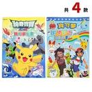精靈寶可夢貼畫 POK23 /一本入(定90) 內附貼紙 Pokemon貼畫 神奇寶貝著色本 皮卡丘著色畫