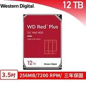 WD 威騰 WD120EFBX 紅標Plus 12TB 3.5吋NAS硬碟