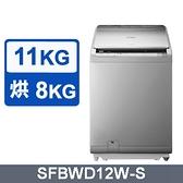 HITACHI日立【SFBWD12W】日本製 12KG變頻直立式洗脫烘洗衣機(N香檳金)