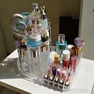 口紅化妝品收納盒旋轉置物架簡約梳妝洗漱台...