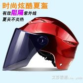 摩托車電動車頭盔女夏季防曬男助力半覆式防紫外線遮陽安全 艾莎嚴選