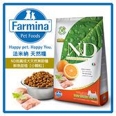 【力奇】法米納Farmina-ND挑嘴成犬天然無穀糧-鯡魚甜橙(小顆粒)2.5kg-1270元 可超取(A311C12)