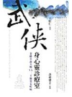二手書博民逛書店 《武俠身心靈診療室-王怡仁作品02》 R2Y ISBN:9866436047│王怡仁