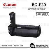 Canon BG-E20 垂直把手 for EOS 5D Mark IV 專用 5D4 (3期0利率/免運費)【平行輸入】WW