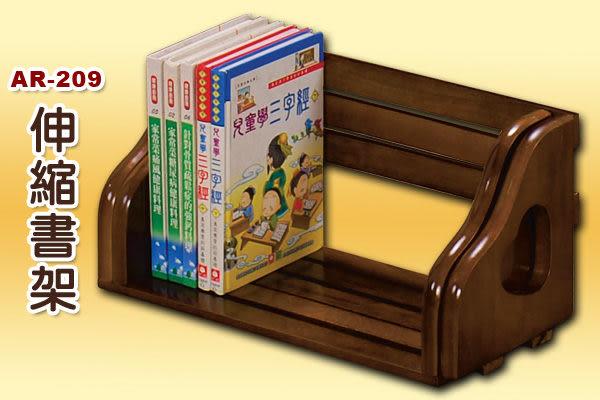 *邏爵*AR-209造形實木伸縮書架 桌上架 書櫃 資料架 雜誌架 學生書桌