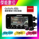 PAPAGO GOSAFE 486【贈32G】雙鏡頭機車行車紀錄器 1080P TS碼 WIFI 另飛樂 M1 PLUS PV308A