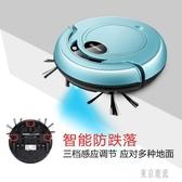 居家必備掃地機器人客廳臥室家用全自動超薄智能拖地吸塵器一體機 LJ5171『東京潮流』