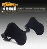 『新款可調節車用側睡枕』 人體工學設計,可 180度調節 高密度海棉, 貼合頭/頸部 Lt2000012