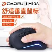 有線滑鼠垂直豎立滑鼠有線游戲發光USB人體工學·樂享生活館