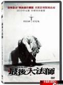 【停看聽音響唱片】【DVD】最後大法師