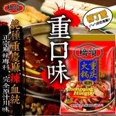 柳丁愛【A248】重慶橋頭火鍋底料湯底400g5人份塊狀 加水直接食用 在家就能吃到正宗的重慶火鍋