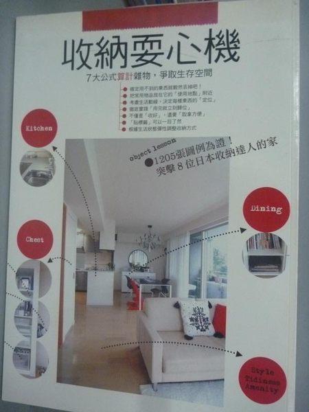 【書寶二手書T4/設計_ZDX】收納耍心機_永井一夫