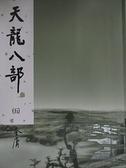 【書寶二手書T3/武俠小說_A8B】天龍八部(五)_金庸