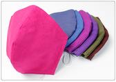立體圓弧型純棉 彩色口罩 三層進口百分百純棉布料 大人專用 防疫作戰