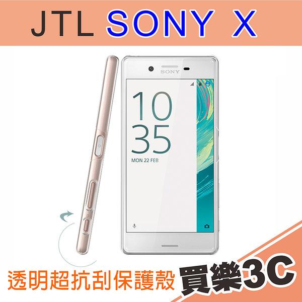 JTL Sony X 輕量透明超抗刮 保護殼,透明殼日系設計嚴選 席德曼 SONY F5121