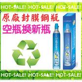 《台南佳電+舊鋼瓶交換盒裝鋼瓶》Sodastream 氣泡水機 專用鋼瓶 氣瓶 交換服務 (本店門市交換$550)
