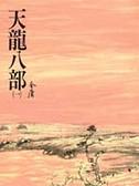 天龍八部(1)平裝版
