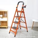折疊梯家用折疊梯子碳鋼加厚人字梯伸縮梯四五步工程樓梯凳 【全館免運】