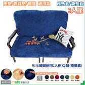 【Osun】厚棉絨款-2人座防螨彈性沙發座墊套 / 靠墊套 (1件組)深藍色