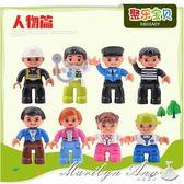 男孩大顆粒塑膠拼插公仔積木配件 DIY情景配件拼積木玩具 YXS 瑪麗蓮安