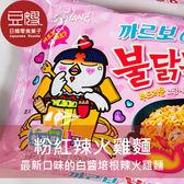 【豆嫂】韓國泡麵 辣火雞麵 粉紅辣火雞麵(白醬培根口味) 辣雞麵