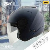 [中壢安信]THH T-386 T386 SP 平光指定藍 安全帽 半罩式安全帽 內置遮陽鏡片