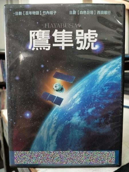 挖寶二手片-J05-038-正版DVD-日片【鷹隼號】-竹內結子 西田敏行(直購價)