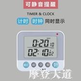 定時器 正倒計時器番茄工作法學生學習做題定時器廚房提醒鐘高考研可靜音QM『摩登大道』