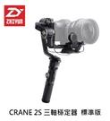 【EC數位】Zhiyun 智雲 Crane 2s 雲鶴2s 三軸穩定器 標準版 穩定器 相機 單眼 拍攝 錄影