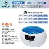 【全館折扣】 專業 超音波清洗機 高效率 超音波 眼鏡清洗機 飾品 奶嘴 噴油嘴清洗 HANLIN07SP890