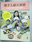 【書寶二手書T5/保健_XGB】親子入廚大挑戰:35款中西日式親子食譜_Ceci