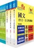 免運【鼎文公職】6A39-高考三級(企業管理)套書(不含企業政策)(贈題庫網帳號)