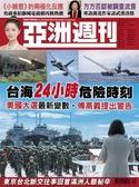 亞洲週刊 0729/2020 第30期