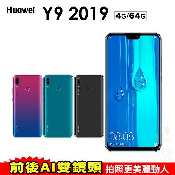 華為 Y9 2019 6.5吋 4G/64G 八核心 智慧型手機 免運費