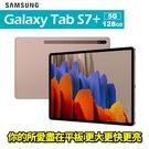 Samsung Galaxy Tab S7+ 5G 128G容量 12.4吋螢幕 平板電腦 24期0利率 免運費
