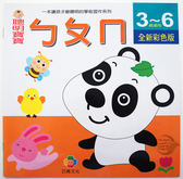 聰明寶寶習作系列-ㄅㄆㄇ 兒童啟蒙 3~6歲適用【金玉堂文具】