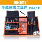 【妃凡】Jakemy 全能維修工具包 JM-P01 螺絲刀套裝 電子數位產品專用 維修拆機