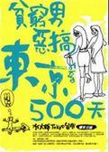 (二手書)貧窮男惡搞東京500天!