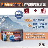【毛麻吉寵物舖】紐西蘭 K9 Natural 99%生肉主食貓罐-無穀雞肉+鹿肉85g 主食罐